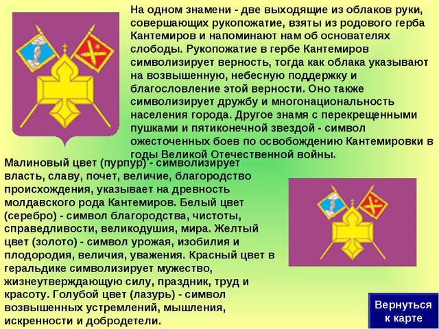 Малиновый цвет (пурпур) - символизирует власть, славу, почет, величие, благор...