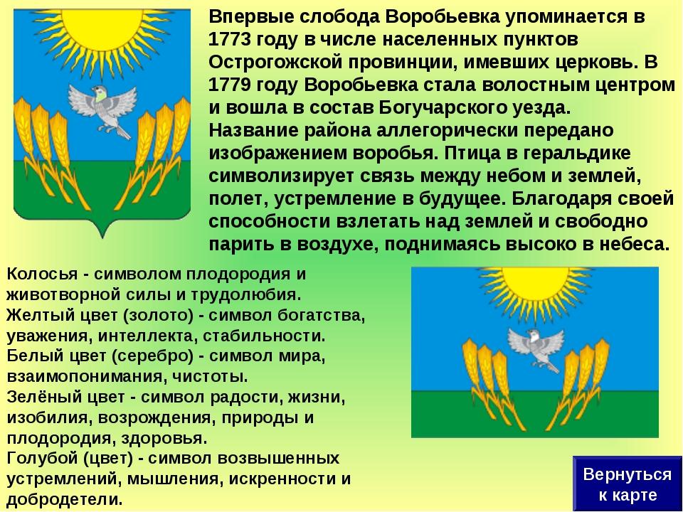 Колосья - символом плодородия и животворной силы и трудолюбия. Желтый цвет (з...