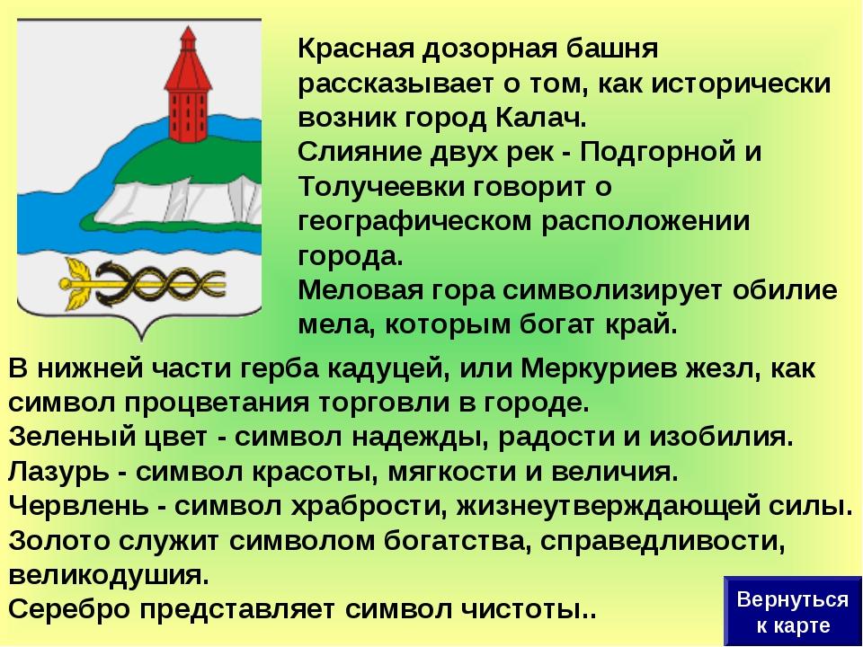 Красная дозорная башня рассказывает о том, как исторически возник город Калач...