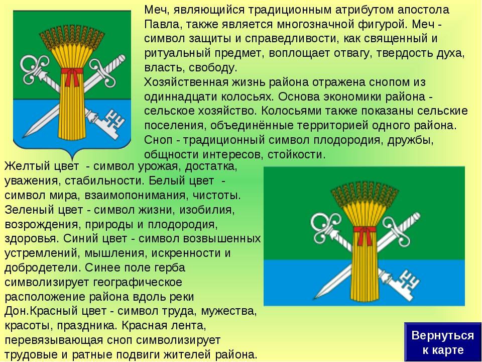 Желтый цвет - символ урожая, достатка, уважения, стабильности. Белый цвет - с...