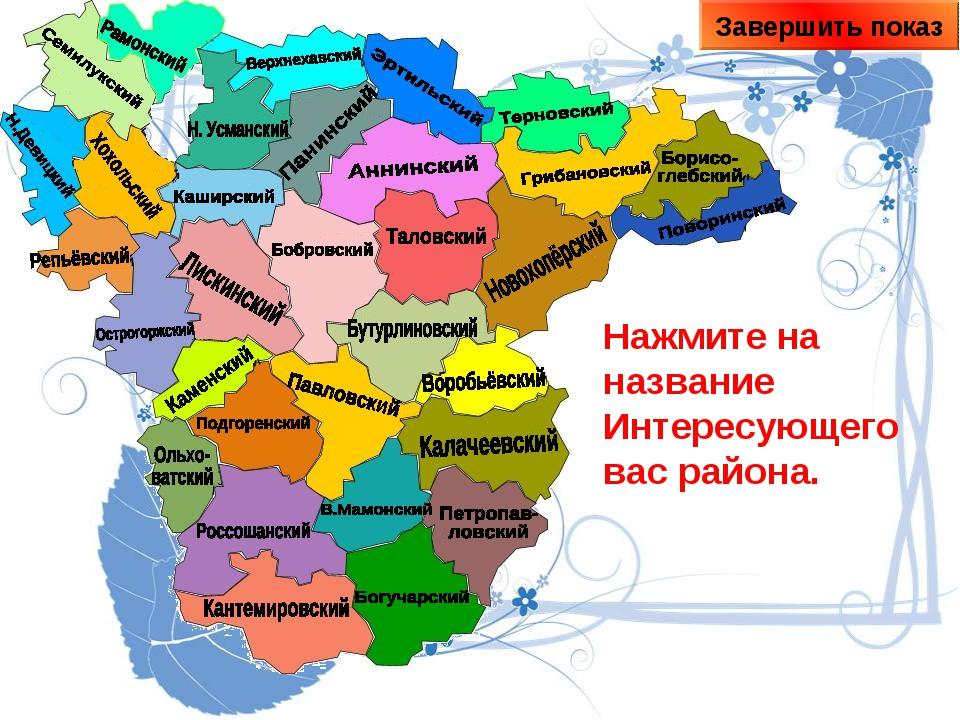 Завершить показ Нажмите на название Интересующего вас района.