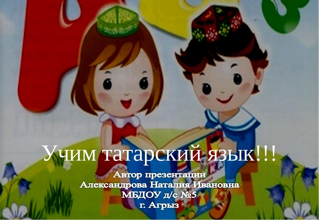 Как изучать татарский самостоятельно
