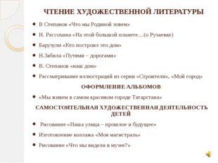ЧТЕНИЕ ХУДОЖЕСТВЕННОЙ ЛИТЕРАТУРЫ В Степанов «Что мы Родиной зовем» Н. Рассохи