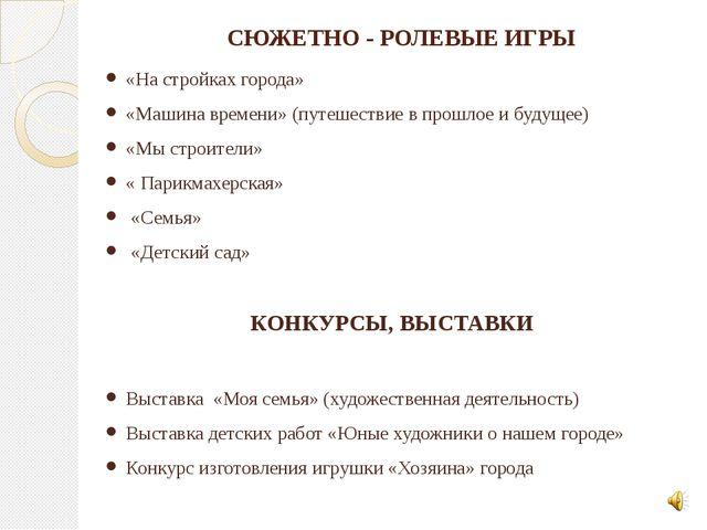 СЮЖЕТНО - РОЛЕВЫЕ ИГРЫ «На стройках города» «Машина времени» (путешествие в п...