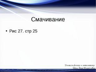 Смачивание Рис 27. стр 25 Учитель физики и математики Шпис Вера Михайловна ht