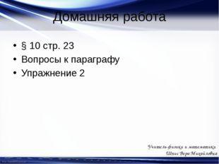 Домашняя работа § 10 стр. 23 Вопросы к параграфу Упражнение 2 Учитель физики
