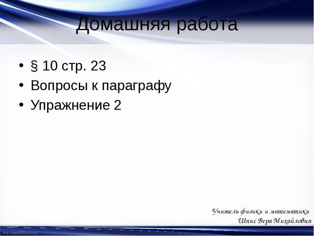 Домашняя работа § 10 стр. 23 Вопросы к параграфу Упражнение 2 Учитель физики...