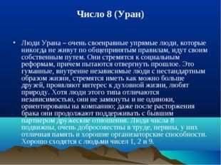 Число 8 (Уран) Люди Урана – очень своенравные упрямые люди, которые никогда н