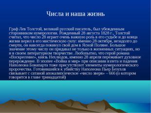 Числа и наша жизнь Граф Лев Толстой, великий русский писатель, был убежденным