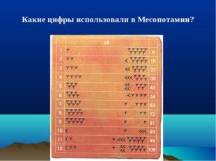 Какие цифры использовали в Месопотамии?