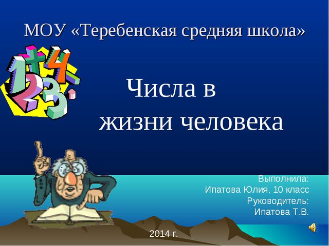 Числа в жизни человека Выполнила: Ипатова Юлия, 10 класс Руководитель: Ипато...