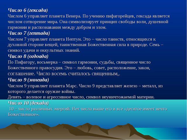 Число 6 (гексада) Числом 6 управляет планета Венера. По учению пифагорейцев,...