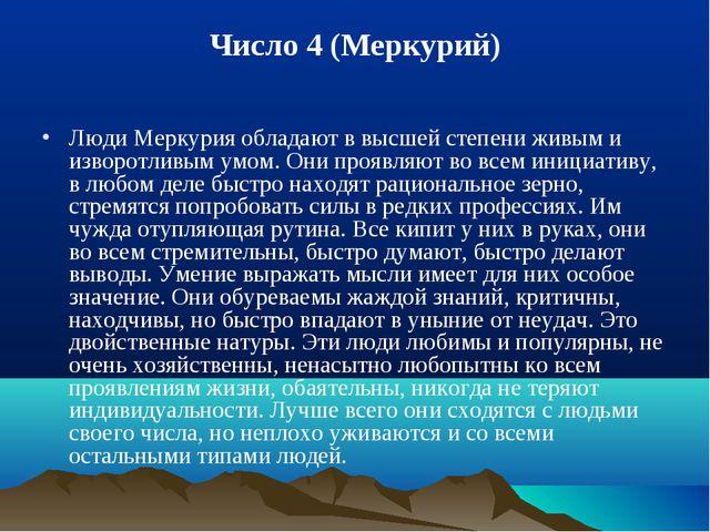 Число 4 (Меркурий) Люди Меркурия обладают в высшей степени живым и изворотлив...
