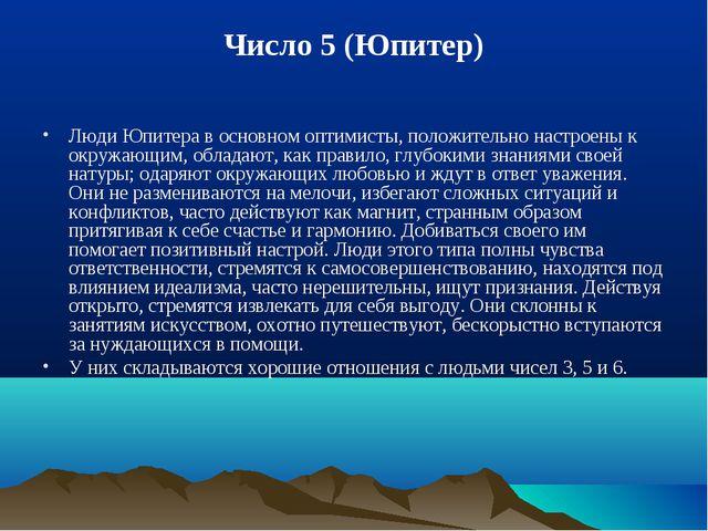 Число 5 (Юпитер) Люди Юпитера в основном оптимисты, положительно настроены к...