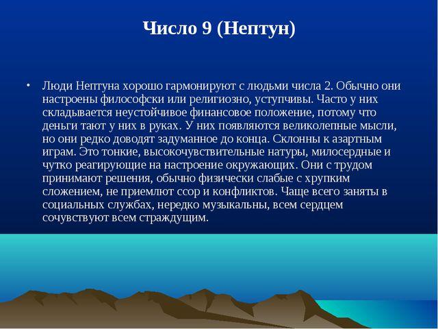 Число 9 (Нептун) Люди Нептуна хорошо гармонируют с людьми числа 2. Обычно они...