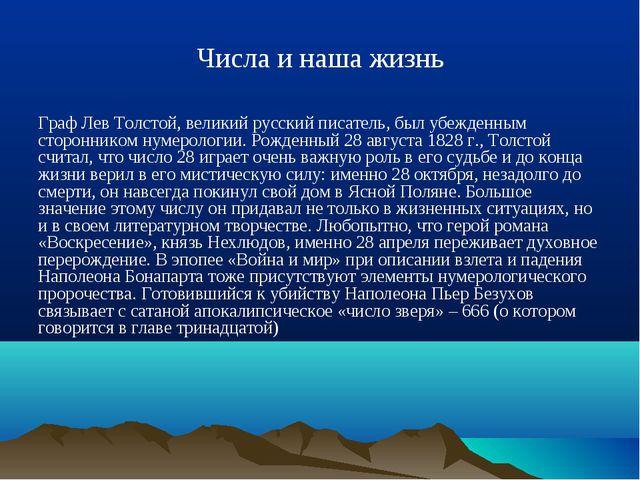 Числа и наша жизнь Граф Лев Толстой, великий русский писатель, был убежденным...