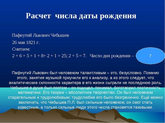 Расчет числа даты рождения Пафнутий Львович Чебышев 26 мая 1821 г. Считаем: 2...