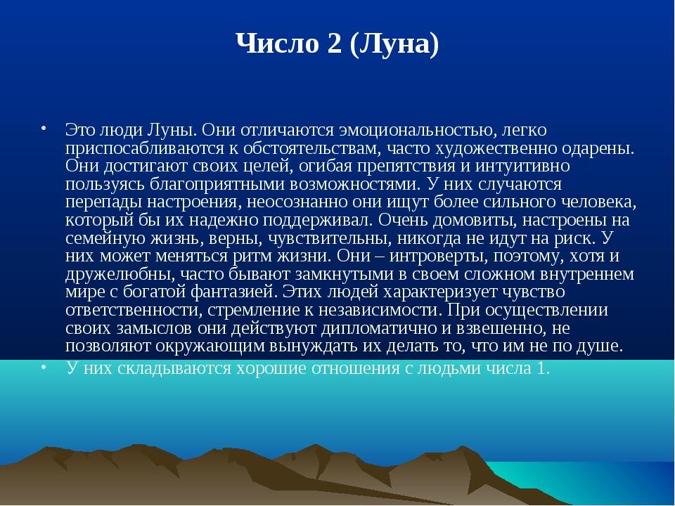 Число 2 (Луна) Это люди Луны. Они отличаются эмоциональностью, легко приспоса...