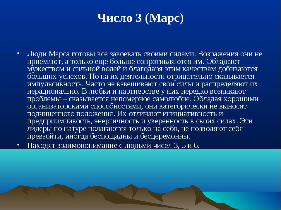 Число 3 (Марс) Люди Марса готовы все завоевать своими силами. Возражения они...