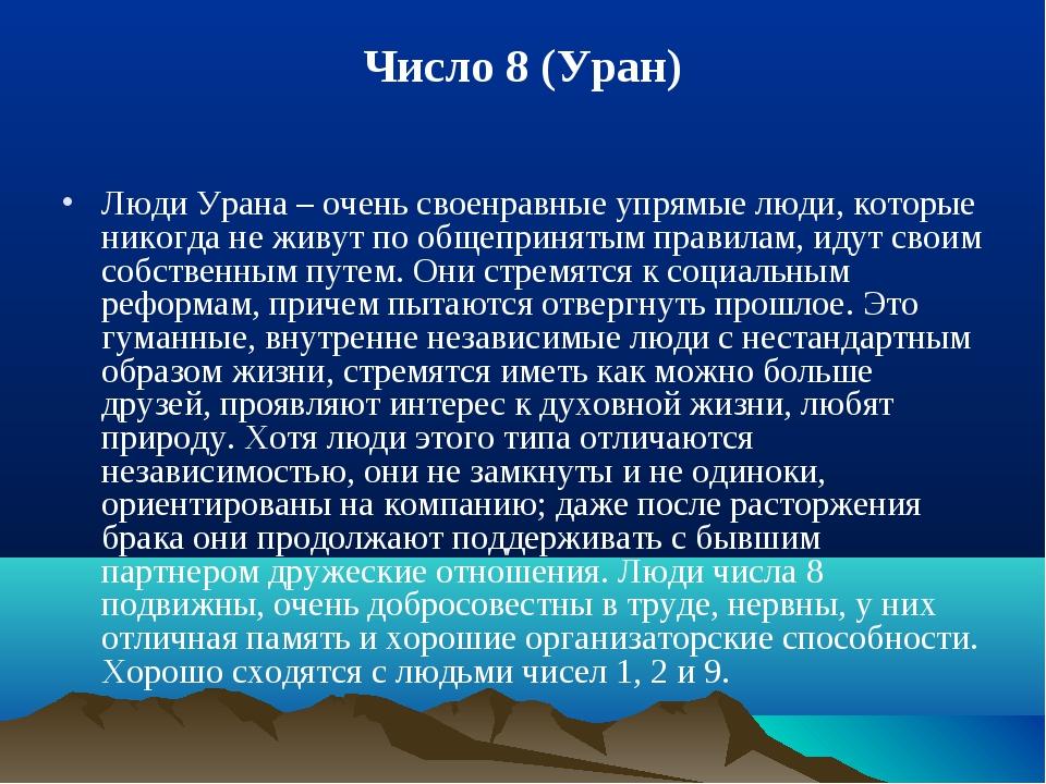 Число 8 (Уран) Люди Урана – очень своенравные упрямые люди, которые никогда н...