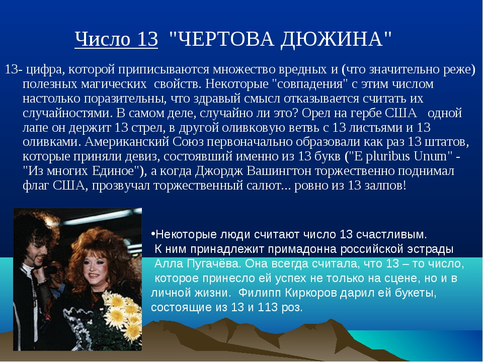 """Число 13 """"ЧЕРТОВА ДЮЖИНА"""" 13- цифра, которой приписываются множество вредных..."""