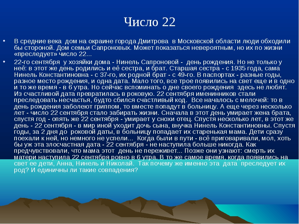 Число 22 В средние века дом на окраине города Дмитрова в Московской области л...