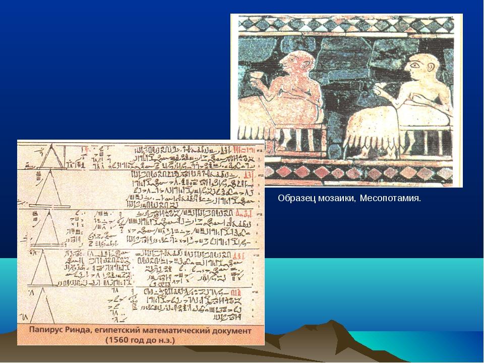 Образец мозаики, Месопотамия.