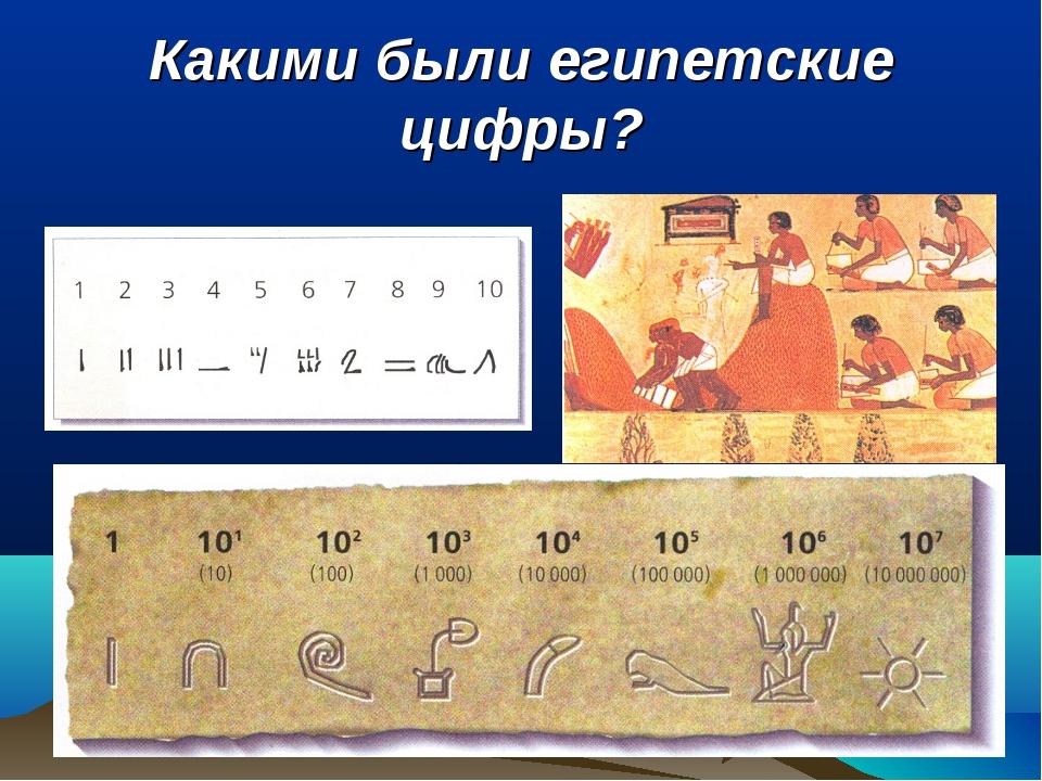 Какими были египетские цифры?