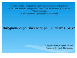 Муниципальное бюджетное общеобразовательное учреждение «Старомензелябашская с