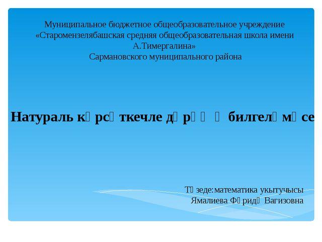 Муниципальное бюджетное общеобразовательное учреждение «Старомензелябашская с...