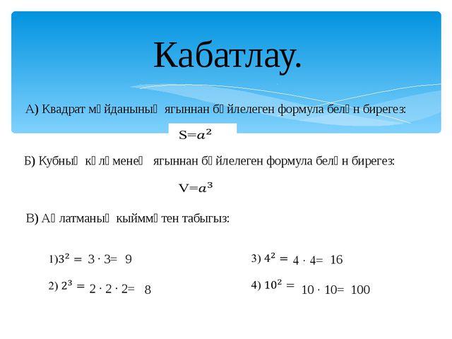 Кабатлау. А) Квадрат мәйданының ягыннан бәйлелеген формула белән бирегез: Б)...