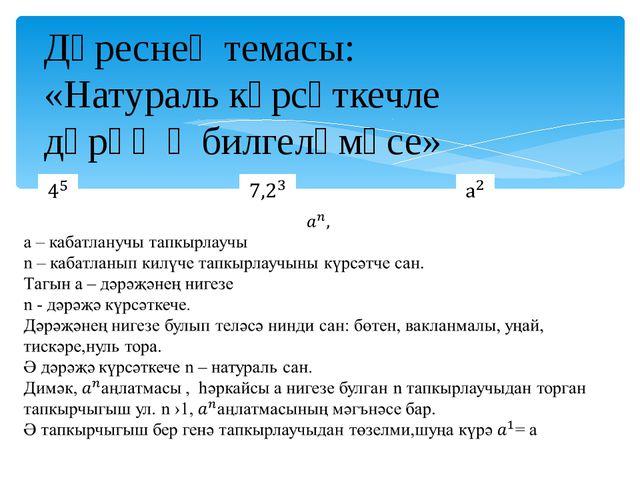 Дәреснең темасы: «Натураль күрсәткечле дәрәҗә билгеләмәсе»