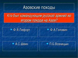 Азовские походы Ф.Я.Лефорт Кто был командующим русской армией во втором поход