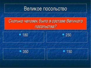 Великое посольство 180 Сколько человек было в составе Великого посольства? 25