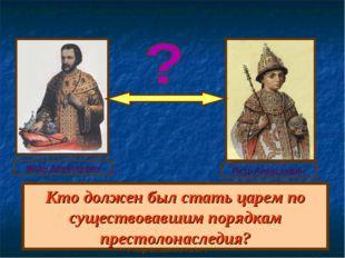 В 1682 г.царь Федор умирает.Остро встал вопрос о престолонаследии. Предстояло
