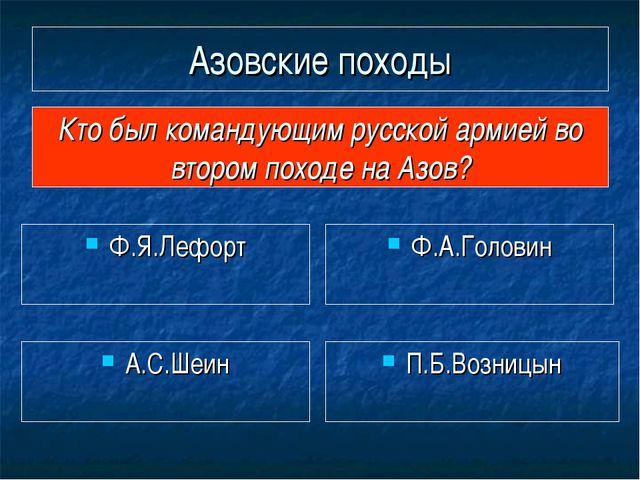 Азовские походы Ф.Я.Лефорт Кто был командующим русской армией во втором поход...