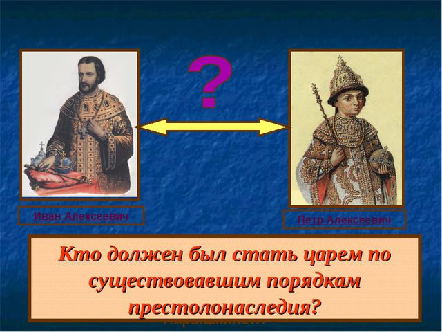 В 1682 г.царь Федор умирает.Остро встал вопрос о престолонаследии. Предстояло...