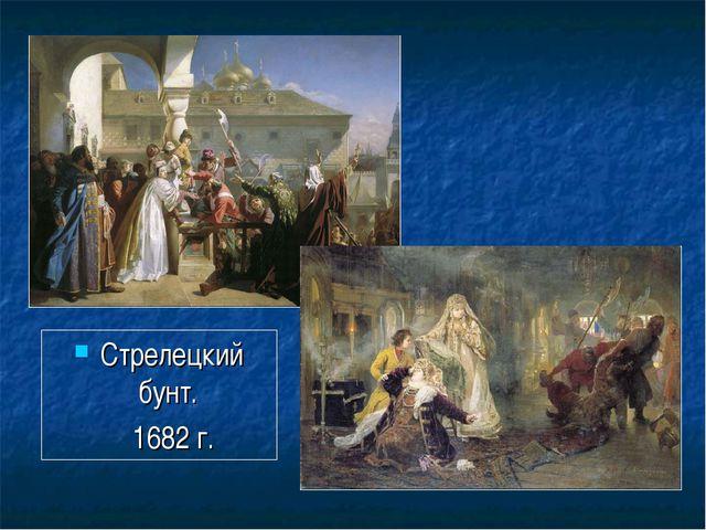 Стрелецкий бунт. 1682 г.
