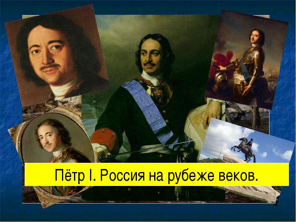 Пётр I. Россия на рубеже веков.