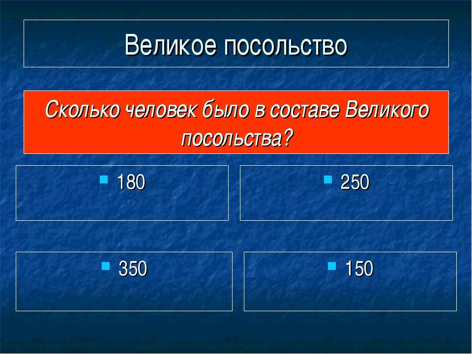 Великое посольство 180 Сколько человек было в составе Великого посольства? 25...