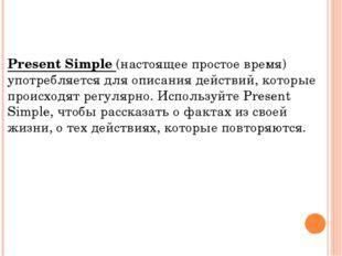 Present Simple (настоящее простое время) употребляется для описания действий,