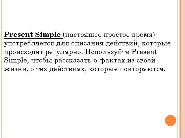 Present Simple (настоящее простое время) употребляется для описания действий,...