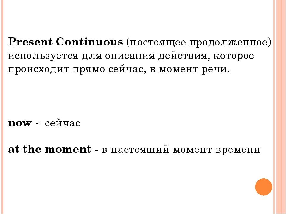 Present Continuous (настоящее продолженное) используется для описания действи...