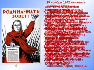 Вели́кая Оте́чественная война́ (22 июня 1941— 8 мая 1945) — война Союза Совет