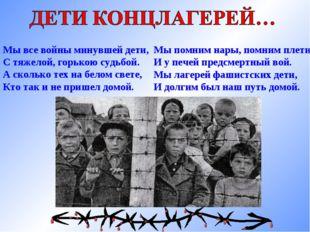 Мы все войны минувшей дети, С тяжелой, горькою судьбой. А сколько тех на бело