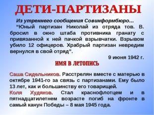 """Из утреннего сообщения Совинформбюро… """"Юный партизан Николай из отряда тов. В"""