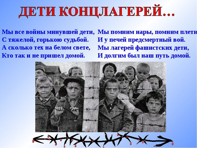 Мы все войны минувшей дети, С тяжелой, горькою судьбой. А сколько тех на бело...