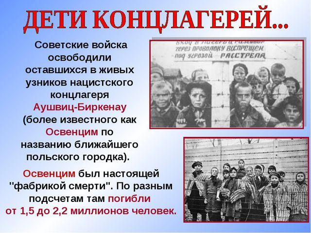 Советские войска освободили оставшихся в живых узников нацистского концлагер...