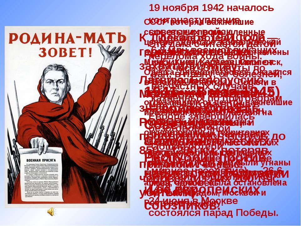 Вели́кая Оте́чественная война́ (22 июня 1941— 8 мая 1945) — война Союза Совет...
