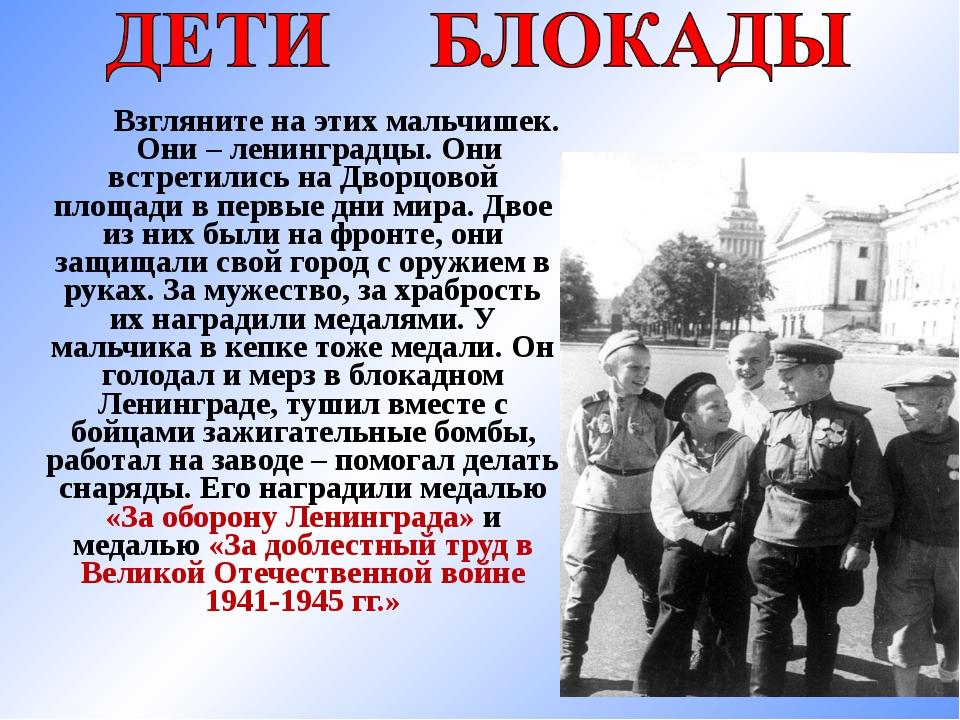 Взгляните на этих мальчишек. Они – ленинградцы. Они встретились на Дворцовой...